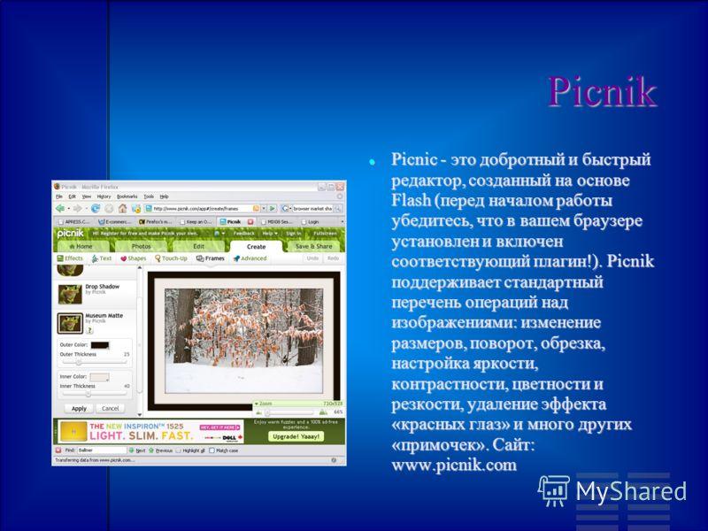 Picnik Picnic - это добротный и быстрый редактор, созданный на основе Flash (перед началом работы убедитесь, что в вашем браузере установлен и включен соответствующий плагин!). Picnik поддерживает стандартный перечень операций над изображениями: изме