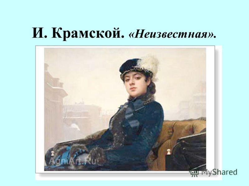 И. Крамской. «Автопортрет».