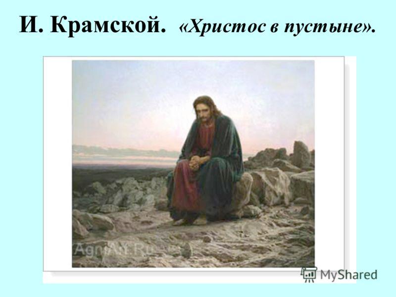 И. Крамской. «Портрет Л. Толстого».