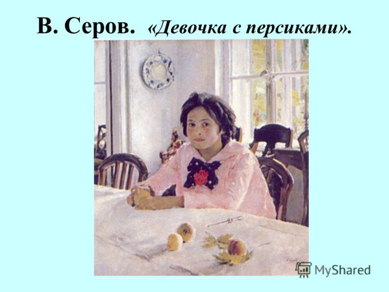 В. Серов. Два автопортрета.
