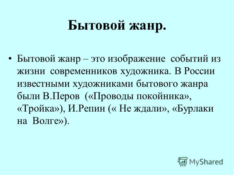 В. Серов. «Девочка с персиками».