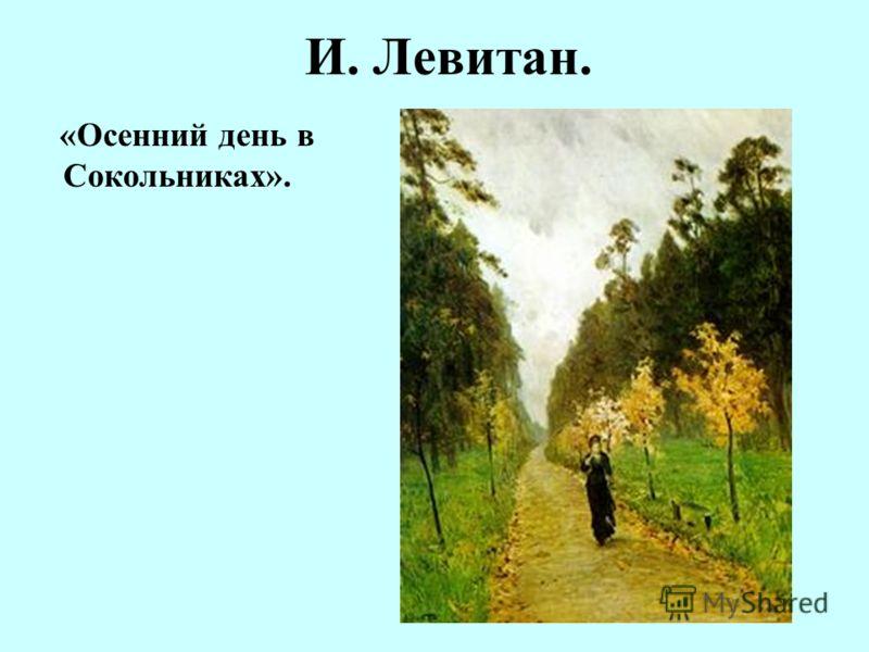 И. Левитан. Работа В. Серова.