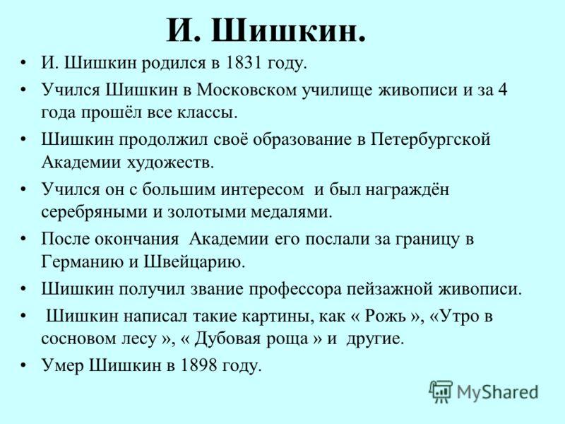 И. Шишкин. Работы художника И. Крамского.