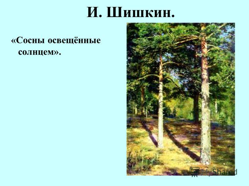 И. Шишкин. И. Шишкин родился в 1831 году. Учился Шишкин в Московском училище живописи и за 4 года прошёл все классы. Шишкин продолжил своё образование в Петербургской Академии художеств. Учился он с большим интересом и был награждён серебряными и зол