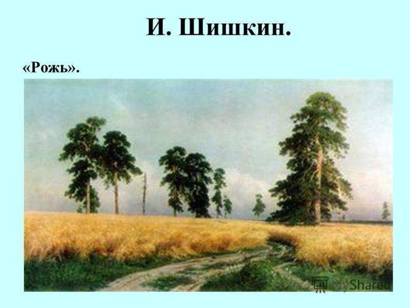 И. Шишкин. «Сосны освещённые солнцем».