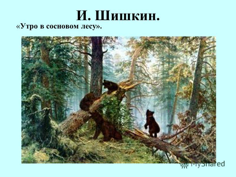 И. Шишкин. «Рожь».
