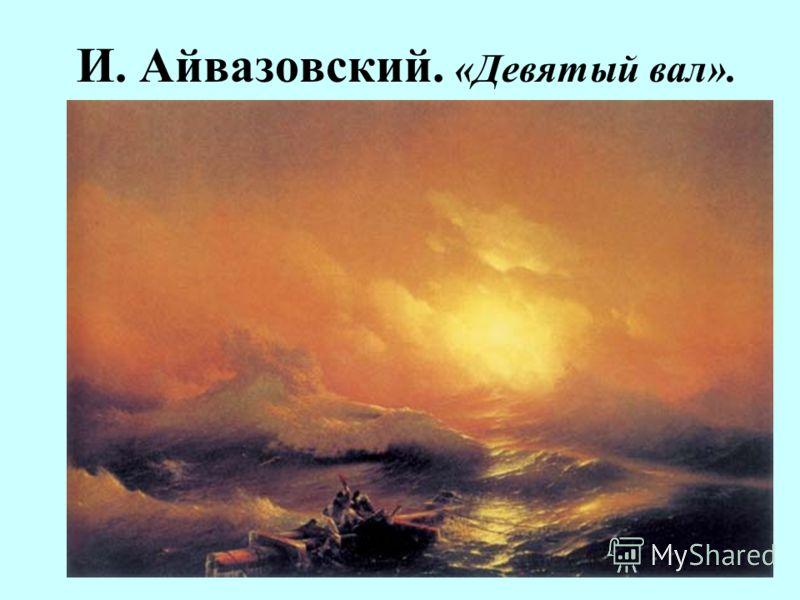 И. Айвазовский. «Радуга».