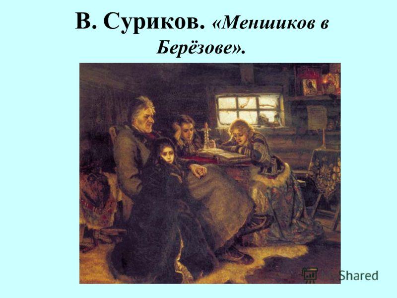 Исторический жанр. В. Суриков. «Автопортрет». «Автопортрет».