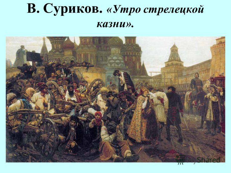 В. Суриков. «Меншиков в Берёзове».