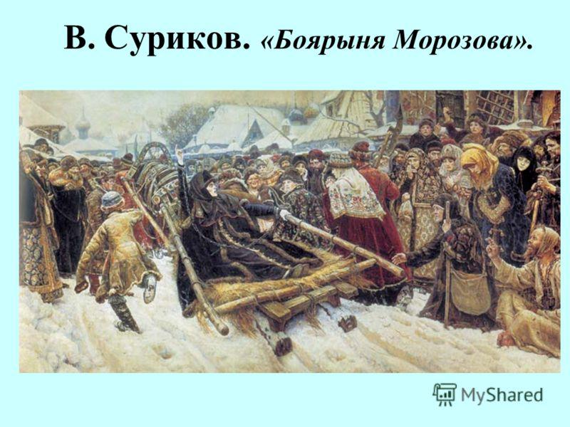 В. Суриков. «Утро стрелецкой казни».