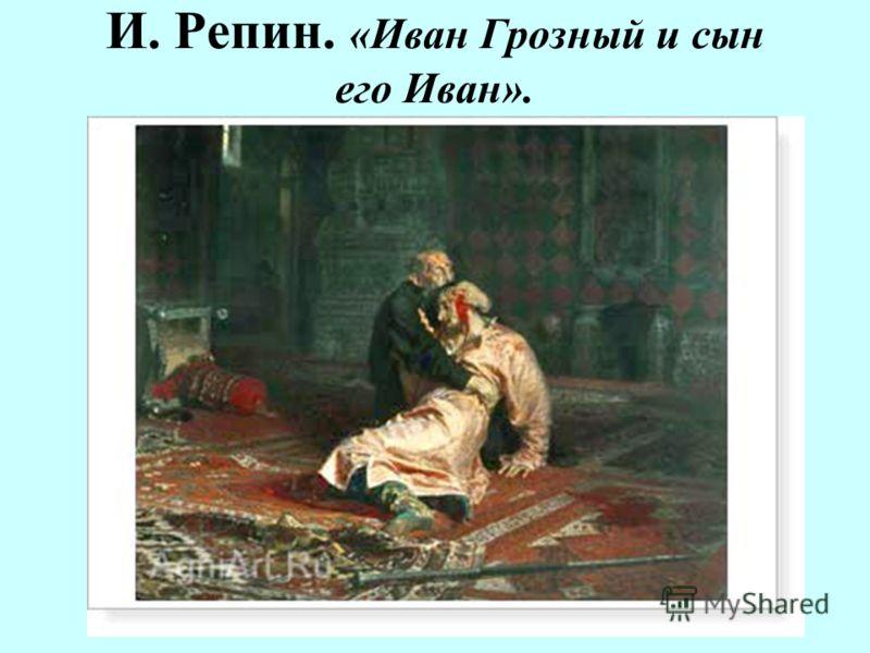 В. Суриков. «Боярыня Морозова».