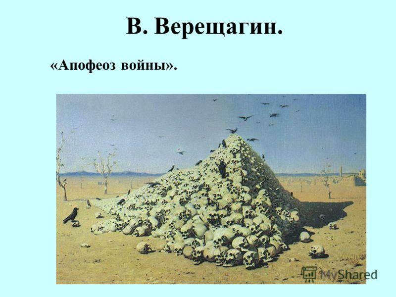 Батальный жанр. Василий Верещагин.