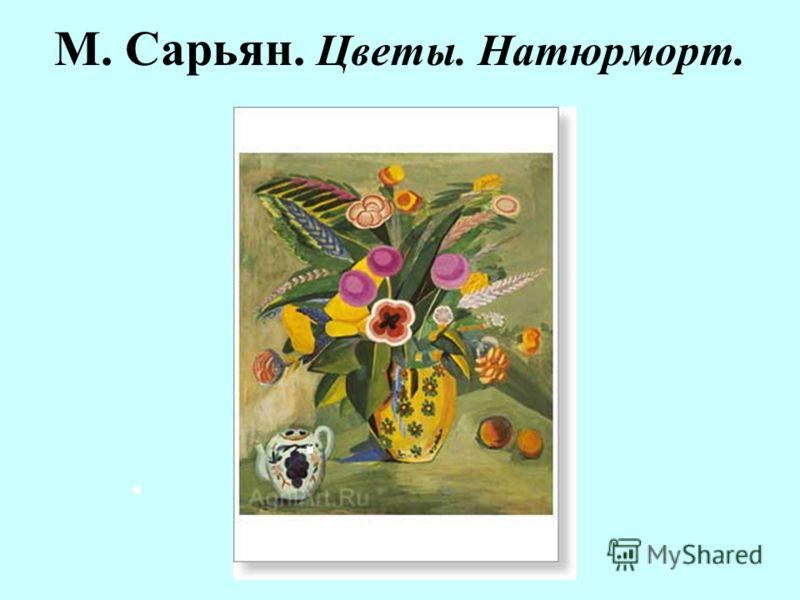 Представители этого жанра – П. Кончаловский, М. Сарьян.