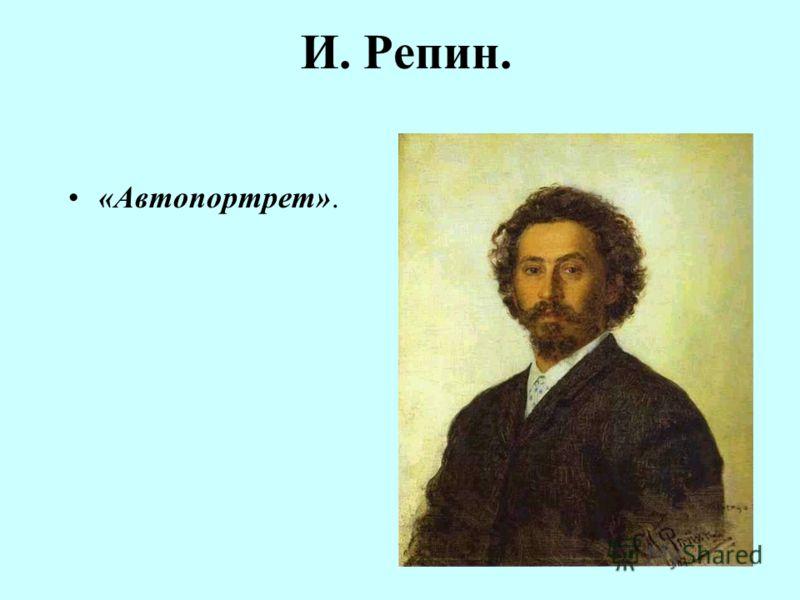 Портретисты. И. Репин. И. Крамской. В. Серов..