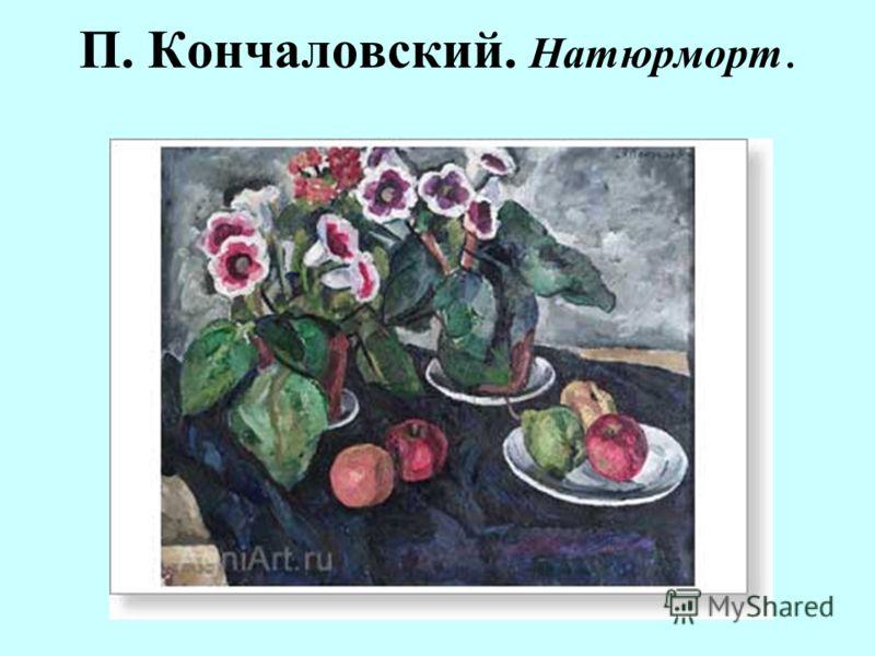П. Кончаловский. Натюрморт с фруктами.
