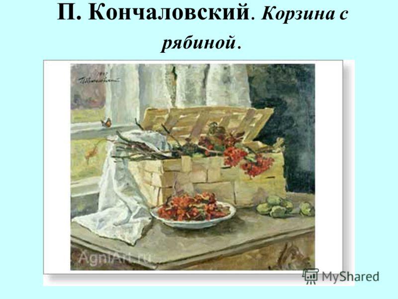 П. Кончаловский. Натюрморт.