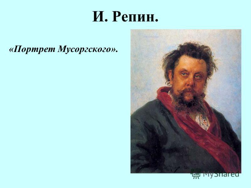 И. Репин. Репин родился в 1844 году. Учился Репин в Академии художеств в Петербурге. Он провёл три года за границей и изучал там жизнь и искусство Запада. Репин работал упорно. Иногда переписывал картину по 10-12 раз. Над картиной «Пушкин над Невою»