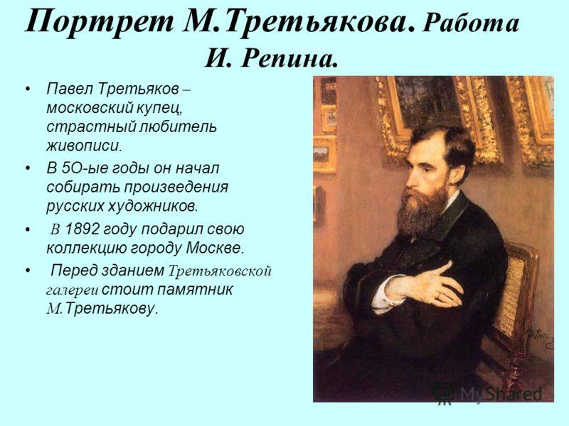 И. Репин. «Портрет Мусоргского».