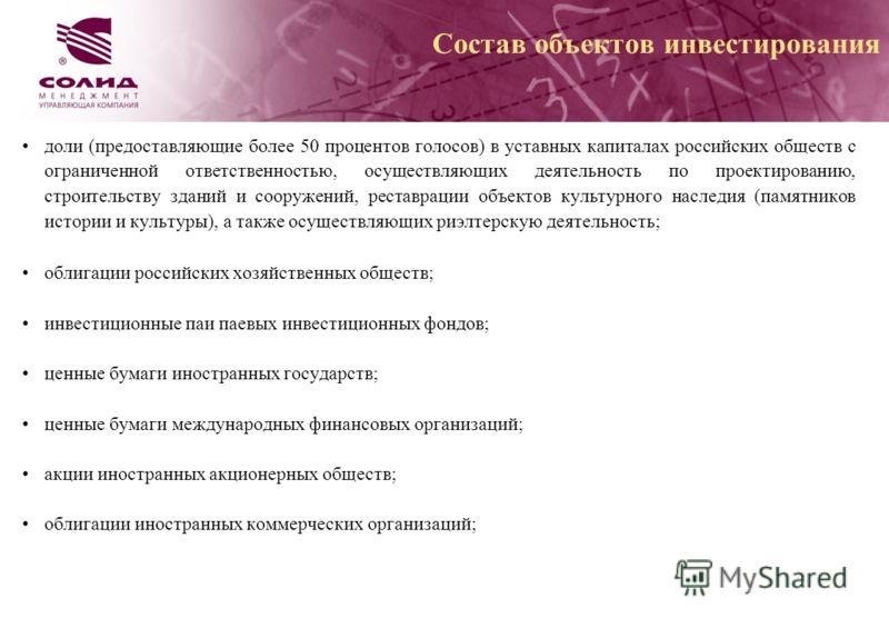 Состав объектов инвестирования доли (предоставляющие более 50 процентов голосов) в уставных капиталах российских обществ с ограниченной ответственностью, осуществляющих деятельность по проектированию, строительству зданий и сооружений, реставрации об