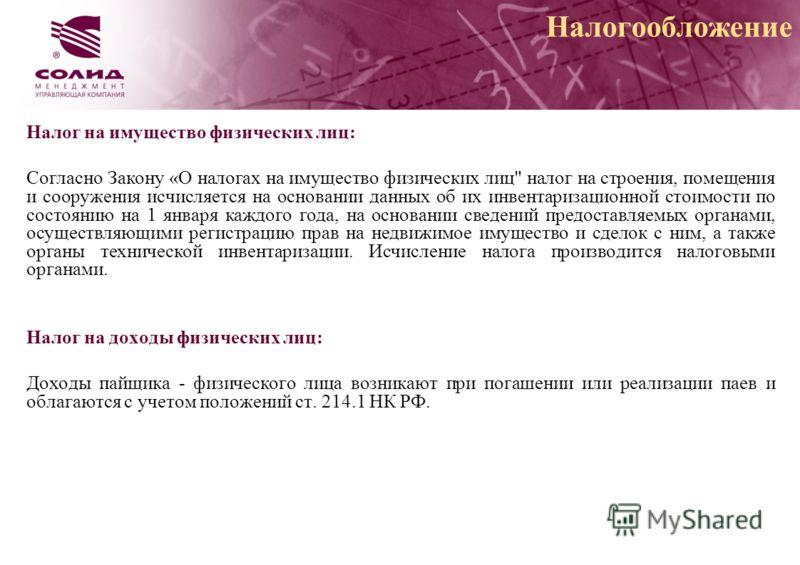 Налогообложение Налог на имущество физических лиц: Согласно Закону «О налогах на имущество физических лиц