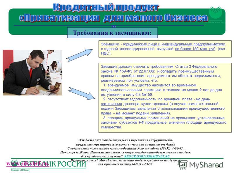 4 www.sib.sbrf.ru. Заемщики - юридические лица и индивидуальные предприниматели с годовой консолидированной выручкой не более 150 млн. руб. (вкл. НДС). Требования к заемщикам: Заемщик должен отвечать требованиям Статьи 3 Федерального закона 159-ФЗ от