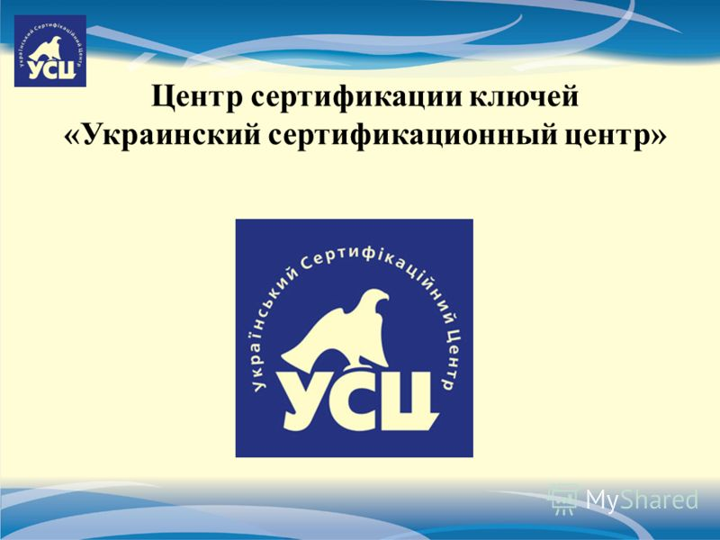 Центр сертификации ключей «Украинский сертификационный центр»