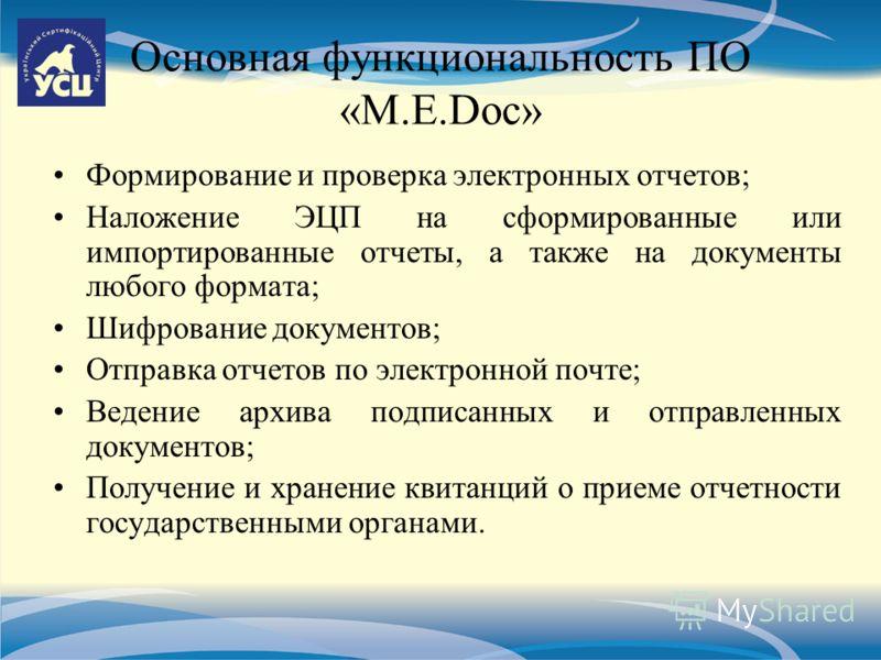 Основная функциональность ПО «M.E.Doc» Формирование и проверка электронных отчетов; Наложение ЭЦП на сформированные или импортированные отчеты, а также на документы любого формата; Шифрование документов; Отправка отчетов по электронной почте; Ведение