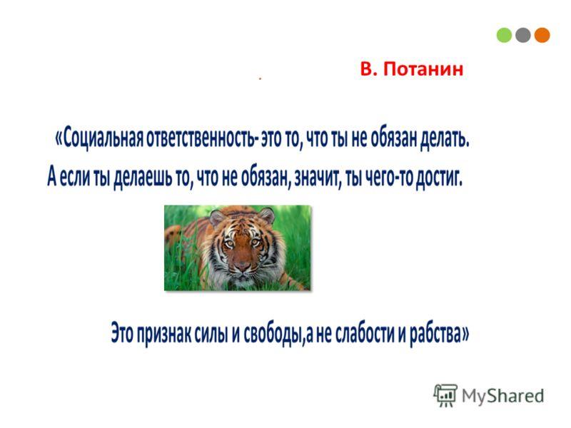 . В. Потанин