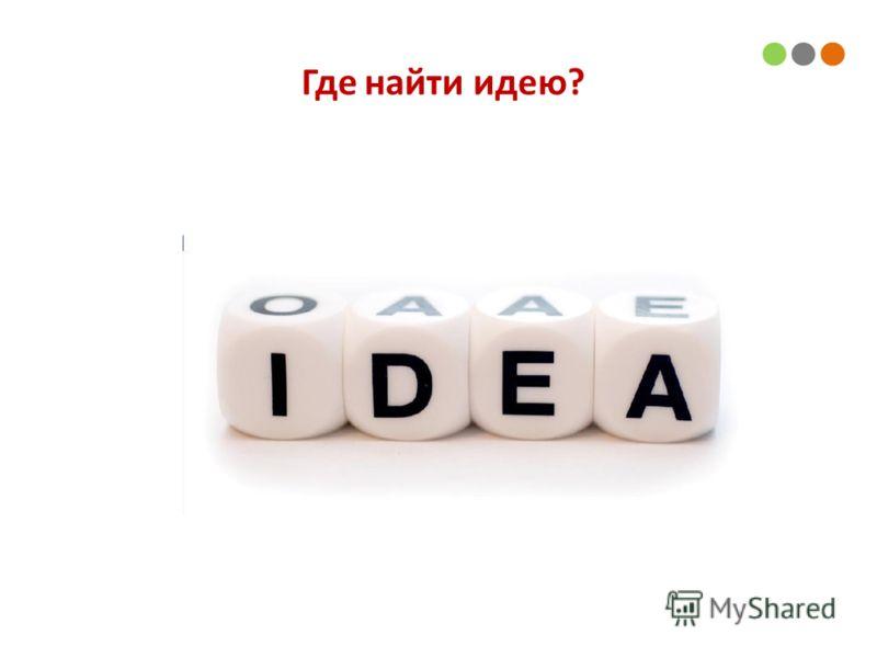 Где найти идею?