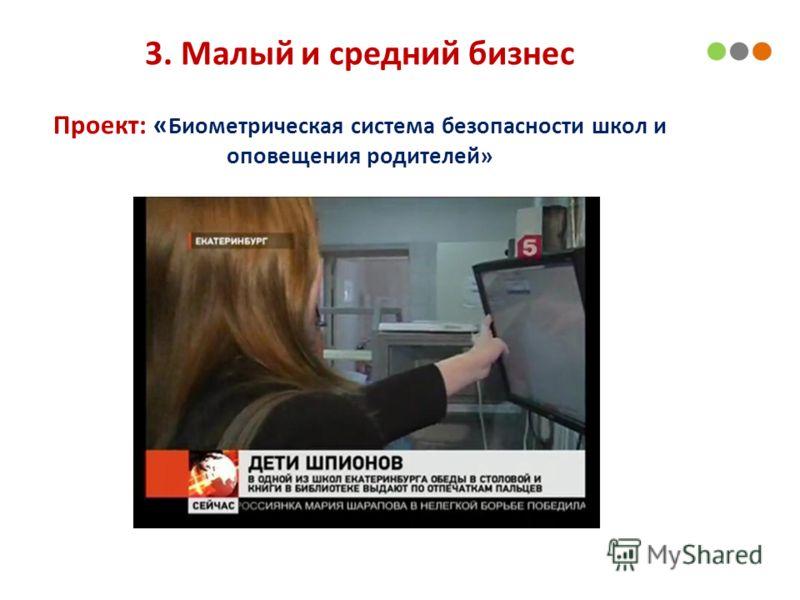 3. Малый и средний бизнес Проект: « Биометрическая система безопасности школ и оповещения родителей»