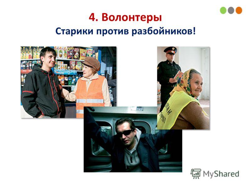 4. Волонтеры Старики против разбойников!