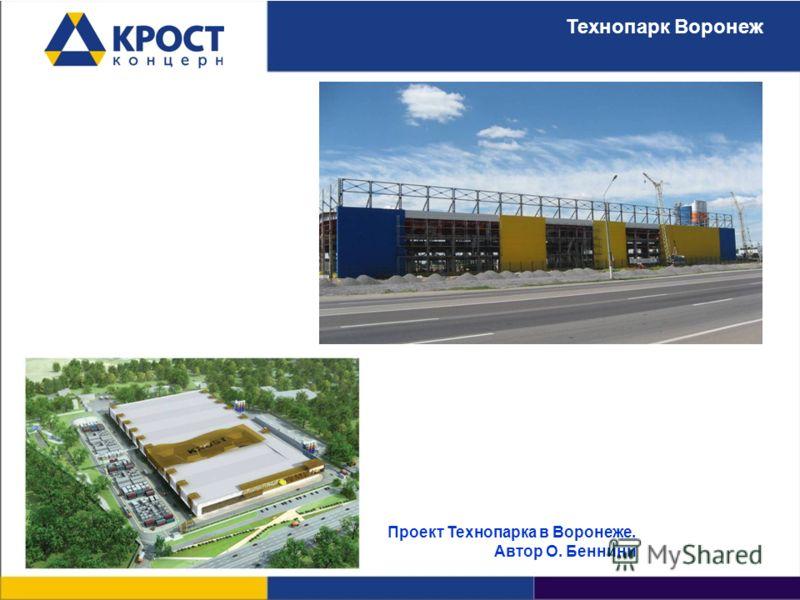 Технопарк Воронеж Проект Технопарка в Воронеже. Автор О. Беннини