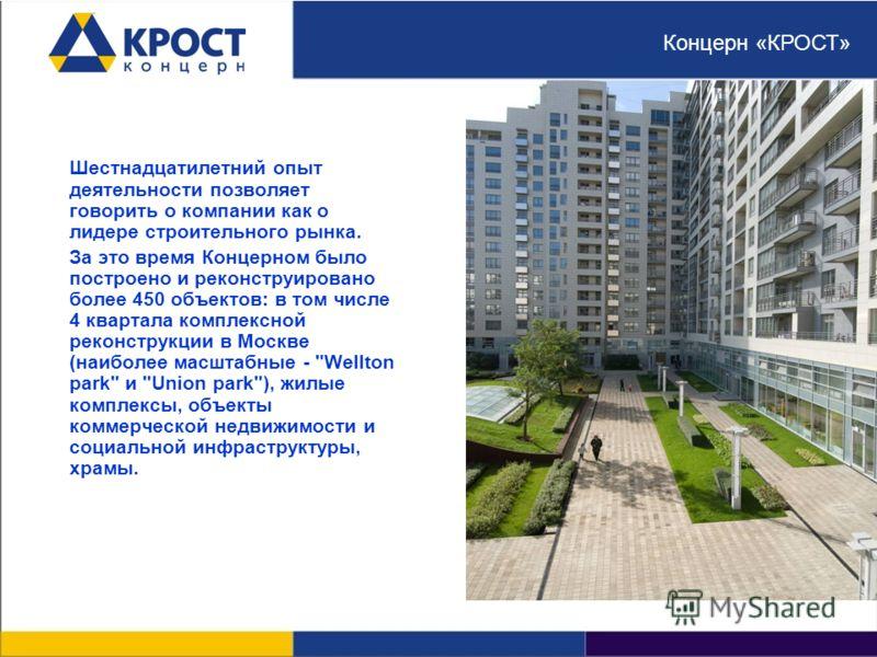 Концерн «КРОСТ» Шестнадцатилетний опыт деятельности позволяет говорить о компании как о лидере строительного рынка. За это время Концерном было построено и реконструировано более 450 объектов: в том числе 4 квартала комплексной реконструкции в Москве