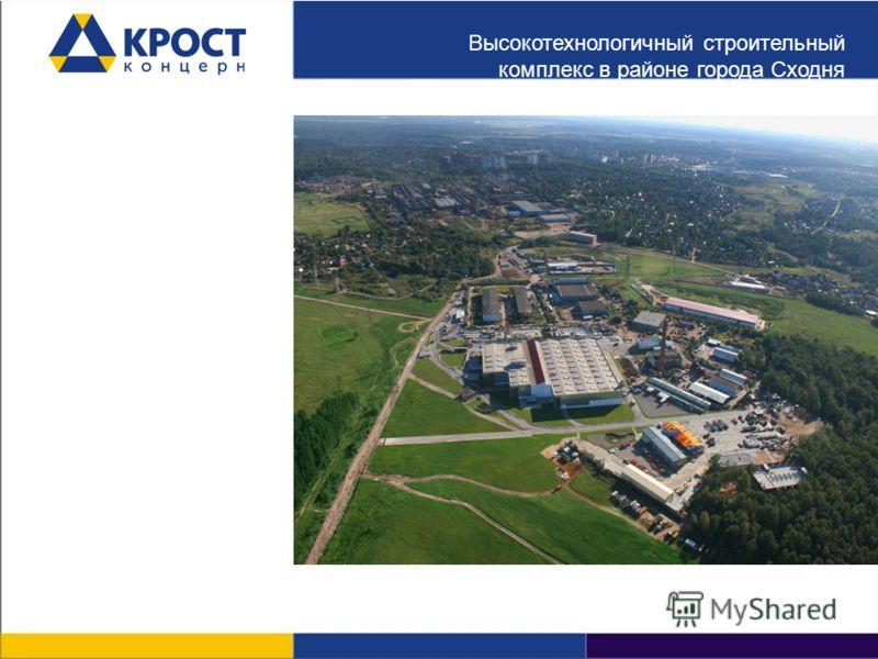 Высокотехнологичный строительный комплекс в районе города Сходня