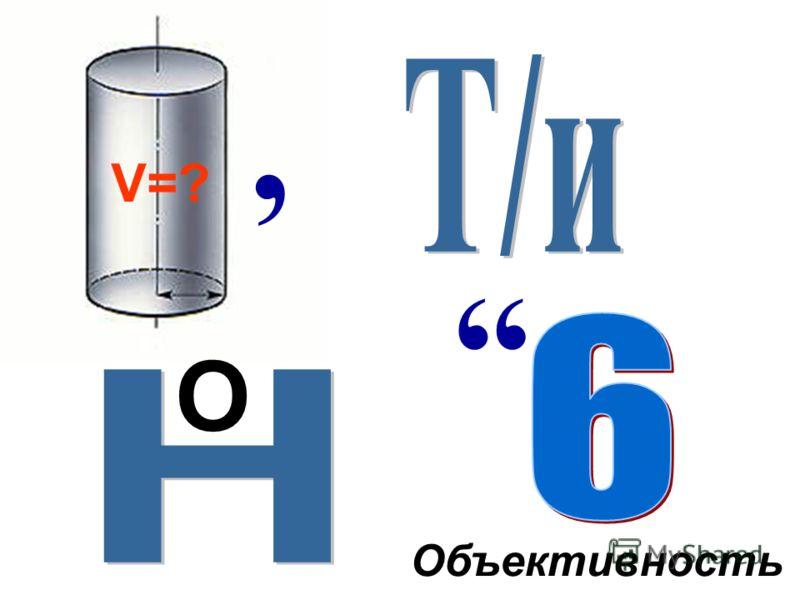 V=?, О,, Объективность