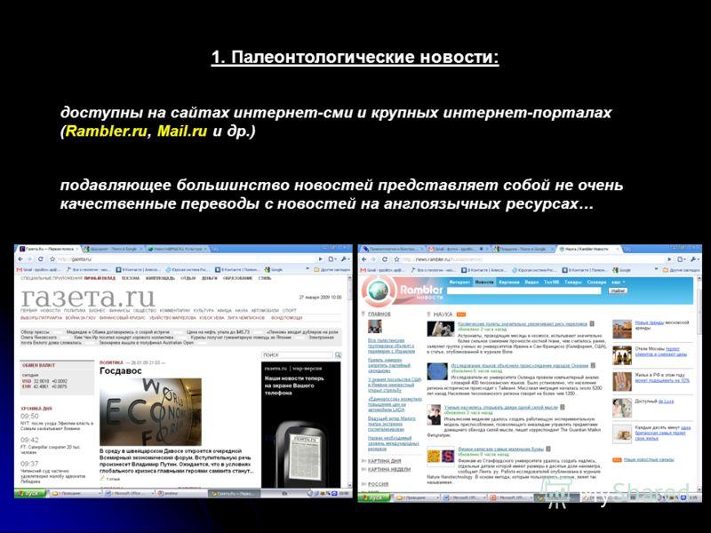 1. Палеонтологические новости: доступны на сайтах интернет-сми и крупных интернет-порталах (Rambler.ru, Mail.ru и др.) подавляющее большинство новостей представляет собой не очень качественные переводы с новостей на англоязычных ресурсах…