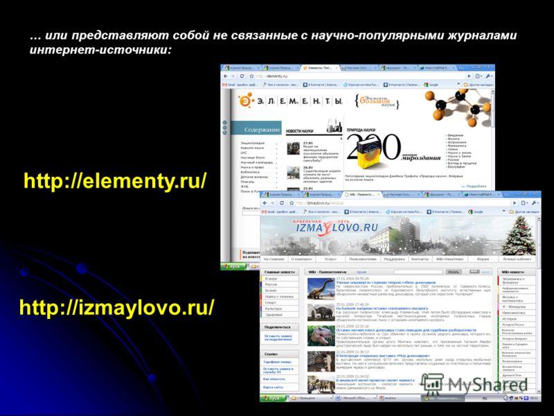 … или представляют собой не связанные с научно-популярными журналами интернет-источники: http://izmaylovo.ru/ http://elementy.ru/