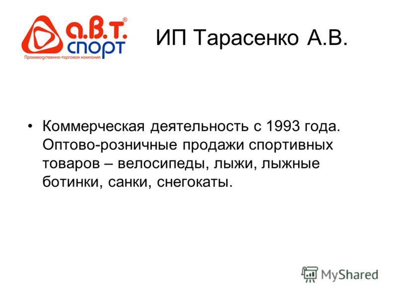 ИП Тарасенко А.В. Коммерческая деятельность с 1993 года. Оптово-розничные продажи спортивных товаров – велосипеды, лыжи, лыжные ботинки, санки, снегокаты.