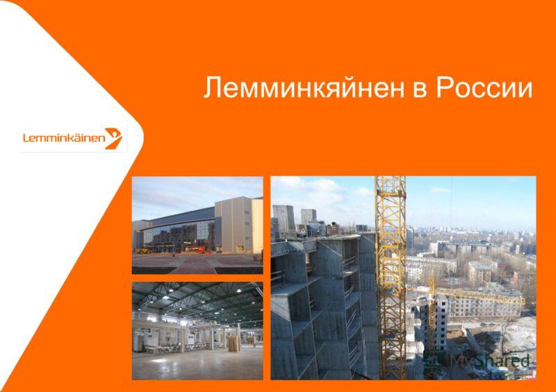 Лемминкяйнен в России