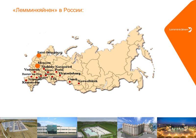 9 «Лемминкяйнен» в России: