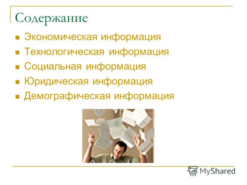 Содержание Экономическая информация Технологическая информация Социальная информация Юридическая информация Демографическая информация