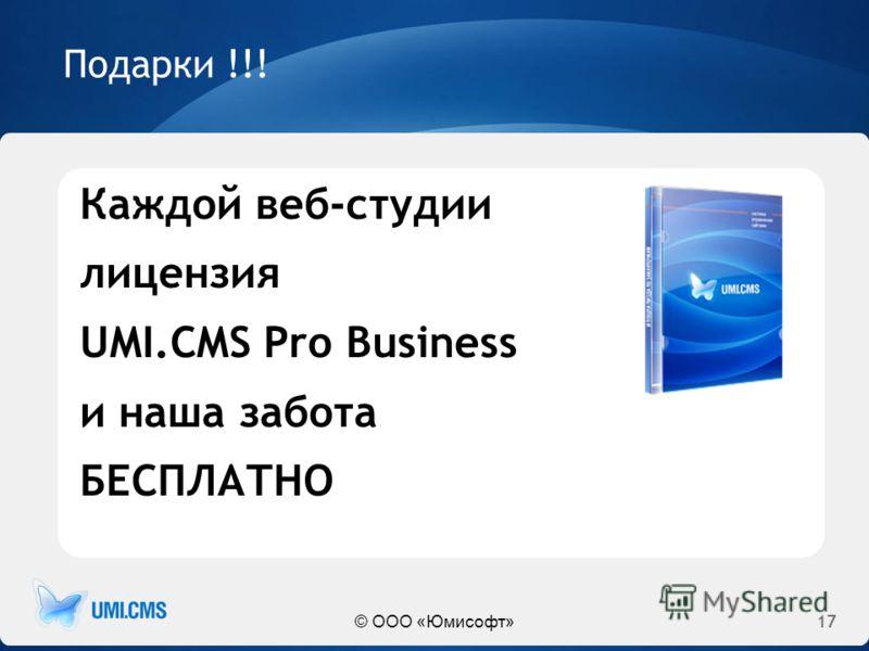 17 Подарки !!! Каждой веб-студии лицензия UMI.CMS Pro Business и наша забота БЕСПЛАТНО © ООО «Юмисофт»