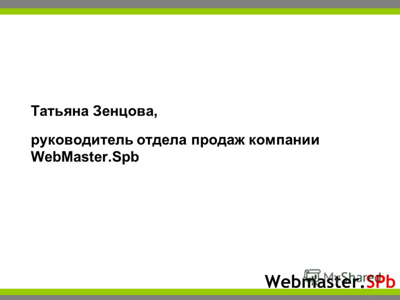 Webmaster.SPb Татьяна Зенцова, руководитель отдела продаж компании WebMaster.Spb