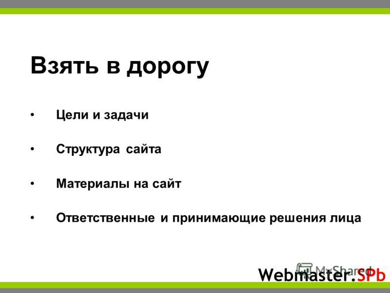 Webmaster.SPb Взять в дорогу Цели и задачи Структура сайта Материалы на сайт Ответственные и принимающие решения лица