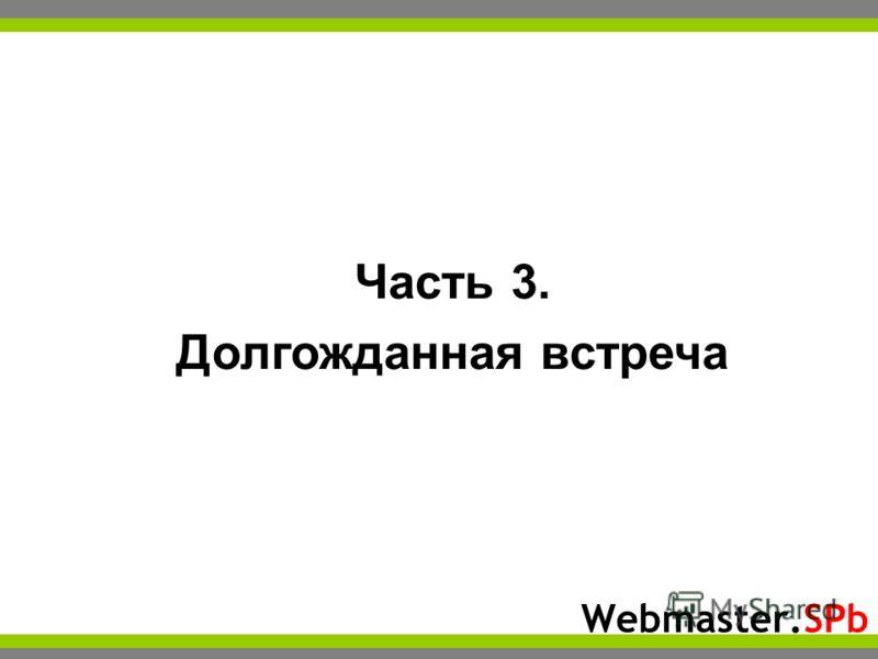 Webmaster.SPb Часть 3. Долгожданная встреча