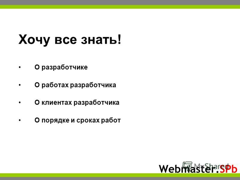 Webmaster.SPb Хочу все знать! О разработчике О работах разработчика О клиентах разработчика О порядке и сроках работ