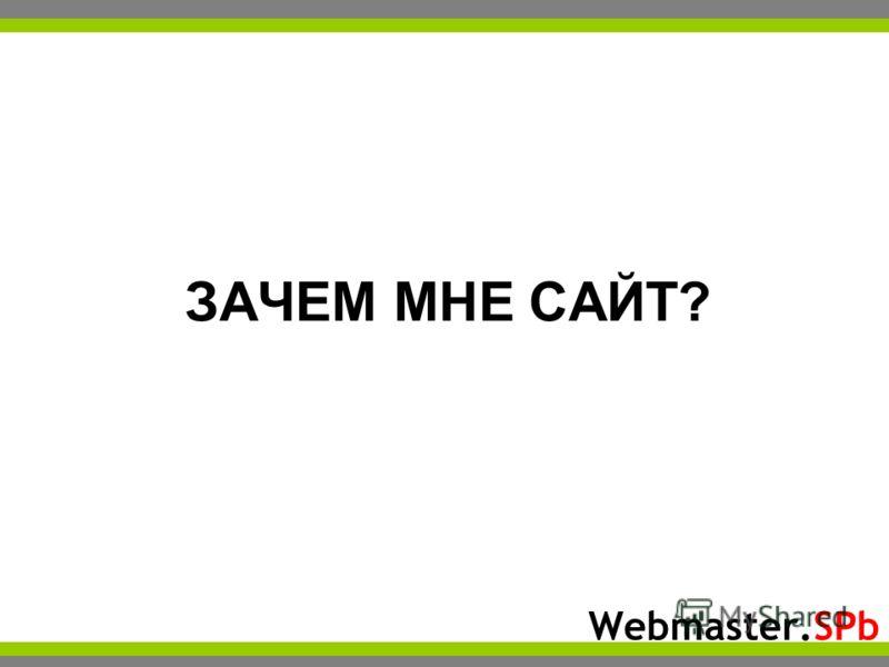 Webmaster.SPb ЗАЧЕМ МНЕ САЙТ?