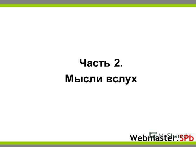 Webmaster.SPb Часть 2. Мысли вслух