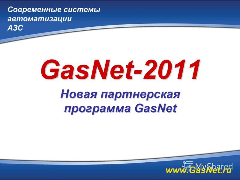 GasNet-2011 Новая партнерская программа GasNet
