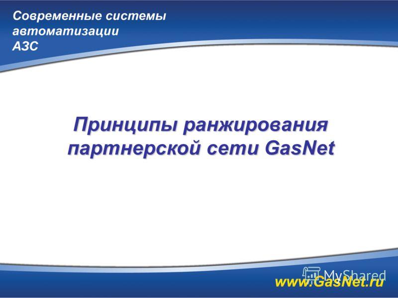 Принципы ранжирования партнерской сети GasNet
